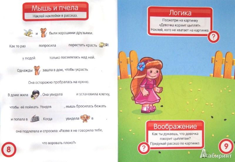 Иллюстрация 1 из 27 для Чтение. Развивающая книга с наклейками для детей с 4-х лет - С. Разин | Лабиринт - книги. Источник: Лабиринт