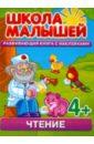 Чтение. Развивающая книга с наклейками для детей с 4-х лет