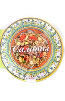 Салаты. 58 рецептов вкуснейших легких и сытных салатовЗакуски. Салаты<br>В этой прекрасно иллюстрированной книге, вы найдете 58 вкусных рецептов приготовления салатов, от легких фруктовых и овощных салатов до питательных и сытных салатов из пасты, риса, фасоли, морепродуктов или мяса, тем не менее, являющимися здоровой пищей. Каждое блюдо было сфотографировано на тарелке ручной работы из Италии, соединив в себе самое лучшее из итальянского ремесла и кулинарного искусства.<br>- Рецепты легких салатов.<br>- Рецепты сытных салатов.<br>- Рецепты классических салатов: Цезарь, Нисуаз, Таббуле.<br>Приятного аппетита!<br>