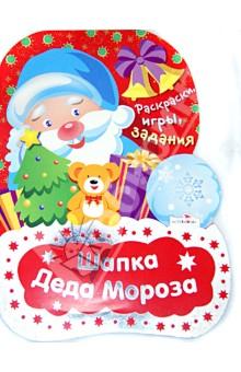 Шапка Деда Мороза. Раскраски, игры, задания