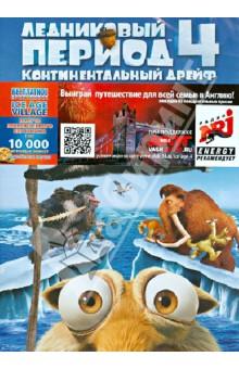 Ледниковый период 4. Континентальный дрейф (DVD)