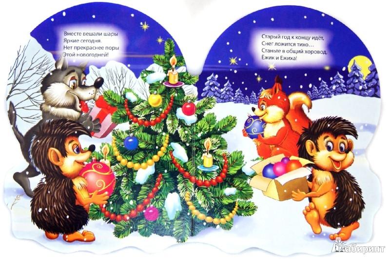 Иллюстрация 1 из 6 для Хрустальный шар. Хоровод у елки - Мария Манакова | Лабиринт - книги. Источник: Лабиринт