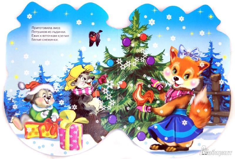 Иллюстрация 1 из 4 для Шарики с бантом. Елочные игрушки - Наталья Мигунова | Лабиринт - книги. Источник: Лабиринт