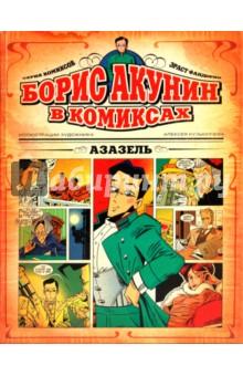 Азазель: Комиксы