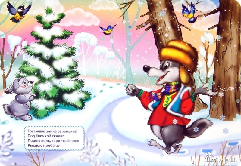 Иллюстрация 1 из 4 для В лесу родилась елочка - Раиса Кудашева   Лабиринт - книги. Источник: Лабиринт