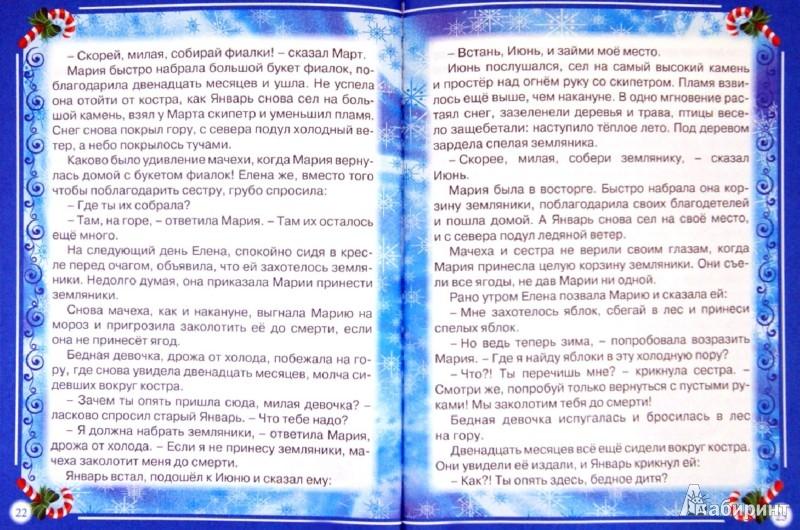 Иллюстрация 1 из 10 для Новогодние сказки на ночь   Лабиринт - книги. Источник: Лабиринт
