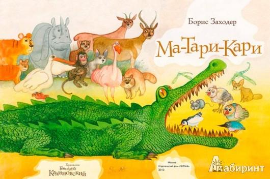 Иллюстрация 1 из 49 для Ма-Тари-Кари - Борис Заходер | Лабиринт - книги. Источник: Лабиринт