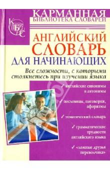 Английский словарь для начинающих