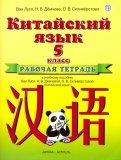 Ван, Демчева, Селиверстова: Китайский язык. 5 класс. Рабочая тетрадь к учебному пособию Ван Луся и др.