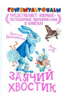 Заячий хвостикСказки отечественных писателей<br>А Зайцу самому нужен был хвостик, вилять перед зайчатами: куда хвостик, туда и зайчата, куда хвостик, туда и зайчата, и ни один не заблудится.<br>Для младшего школьного возраста.<br>