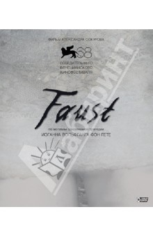 Faust (Blu-Ray) Новый диск