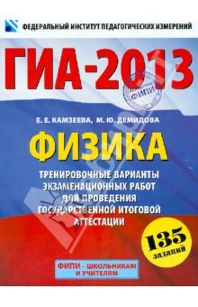 ГИА-2013. Физика. 9 класс. Тренировочные варианты экзаменационных работ для проведения ГИА