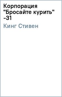 """Корпорация """"Бросайте курить"""" -31"""
