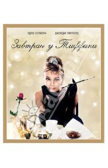 Завтрак у Тиффани (Blu-Ray) Новый диск