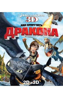 Как приручить дракона 2D+3D (Blu-Ray)