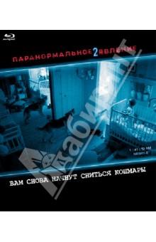 Паранормальное явление 2 (Blu-Ray) Новый диск