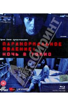 Паранормальное явление: Ночь в Токио (Blu-Ray)Ужасы<br>C недавних пор брат девушки по имени Харука, только что вернувшейся из путешествия по Америке, начинает замечать, что с его сестрой происходят очень странные вещи.Он устанавливает камеру в ее комнате и с ужасом наблюдает за проявлением страшных и неведомых сил, находящихся за пределами человеческого понимания…<br>В ролях: Аои Накамура, Норико Аояма<br>Режиссер: Тошикадзу Нагаэ<br>Региональный код: С<br>Формат изображения: 1080p High Definition 16:9<br>Звуковые дорожки: Русский Дубляж Dolby Digital 5.1, Русский Дубляж DTS-HD Master audio, Японский DTS Master audio, Японский Dolby Digital 5.1 <br>Субтитры: Русский.<br>C недавних пор брат девушки по имени Харука, только что вернувшейся из путешествия по Америке, начинает замечать, что с его сестрой происходят очень странные вещи.Он устанавливает камеру в ее комнате и с ужасом наблюдает за проявлением страшных и неведомых сил, находящихся за пределами человеческого понимания…<br>В ролях: Аои Накамура, Норико Аояма<br>Режиссер: Тошикадзу Нагаэ.<br>Продолжительность: 91 мин.<br>Региональный код: С<br>Формат изображения: 1080p High Definition 16:9<br>Звуковые дорожки: Русский Дубляж Dolby Digital 5.1, Русский Дубляж DTS-HD Master audio, Японский DTS Master audio, Японский Dolby Digital 5.1 <br>Субтитры: Русский.<br>Не рекомендуется для просмотра лицам моложе 18 лет.<br>