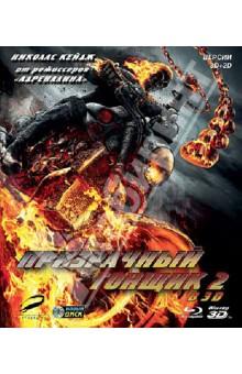 Призрачный гонщик 2 2D+3D (Blu-Ray)