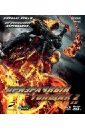 Невелдайн Марк, Тейлор Брайан Призрачный гонщик 2 2D+3D (Blu-Ray)