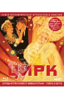 Цирк (Blu-Ray) Новый диск