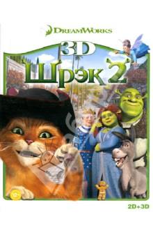 Шрэк 2 3D (Blu-Ray)Зарубежные мультфильмы<br>Великан и всеобщий любимец возвращается - в фильме Шрэк 2, комедии №1 всех времен, и этого героя приветствуют в равной мере и критики, и кинозрители. Второй фильм вызвал еще больший восторг, чем его предшественник, обладатель премии Оскар за лучший анимационный фильм! <br>Мы отправляемся в увлекательное путешествие, которое начинается с поездки героев в гости к будущим тестю и теще Шрэка. А дальше нас ждут новые невероятные и ужасно смешные приключения Шрэка и Фионы! <br>Вместе со своим преданным Осликом Шрэк добывает волшебный напиток у Феи-крестной, встречается с напыщенным принцем Чармингом и легендарным Котом в сапогах, жестоким убийцей великанов, у которого, как оказывается, сердце на самом деле нежное, как у ласковой кошечки! <br>Оригинальное название: Shrek 2. <br>США, 2004 г. <br>Жанр: анимационный полнометражный фильм. <br>Режиссеры: Эндрю Адамсон, Келли Эсбёри, Конрад Вернон. <br>Роли озвучивали: Майк Майерс, Эдди Мёрфи, Кэмерон Диаз, Джули Эндрюс, Антонио Бандерас, Джон Клиз, Руперт Эверетт, Дженнифер Сoндерс, Арон Уорнер, Келли Эсбёри и другие. Роли дублировали: Алексей Колган, Вадим Андреев, Жанна Никонова, Любовь Германова, Всеволод Кузнецов и другие.<br>Язык: Русский, Английский.<br>Звук: Dolby Digital 5.1, 7.1 Dolby True HD<br>Формат: 1.85:1 Anamorphic <br>Регион: All<br>Цветной<br>Продолжительность: 92 минуты<br>Язык: русский, английский, немецкий, испанский, португальский, французский, итальянский, корейский<br>