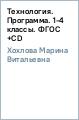 Хохлова Марина Витальевна Технология. Программа. 1-4 классы. ФГОС (+CD)