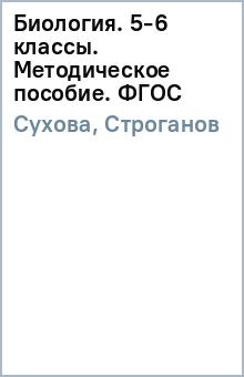 Биология. 5-6 классы. Методическое пособие. ФГОС