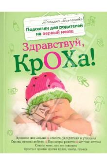 Молчанова Татьяна Владимировна Здравствуй, кроха! Подсказки для родителей на первый месяц