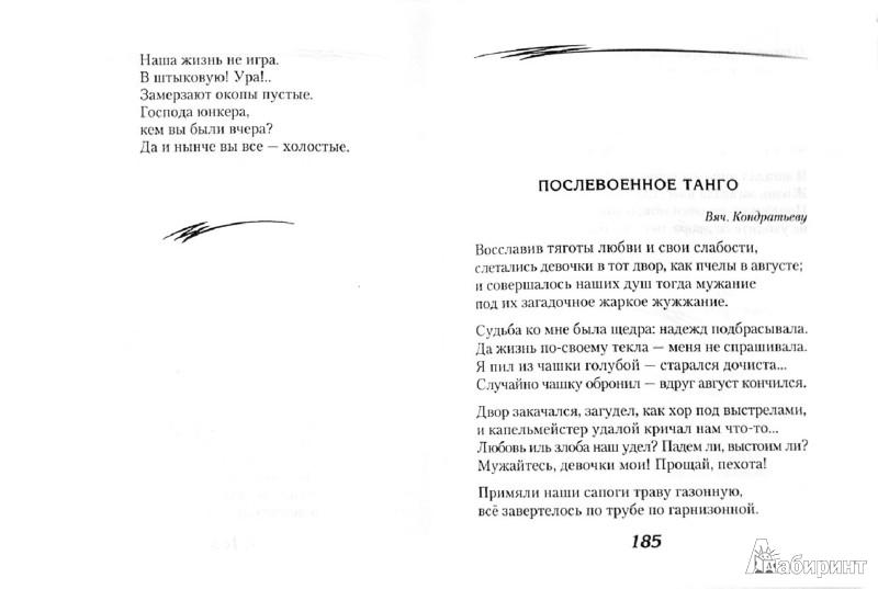 Иллюстрация 1 из 11 для Лирика - Булат Окуджава   Лабиринт - книги. Источник: Лабиринт