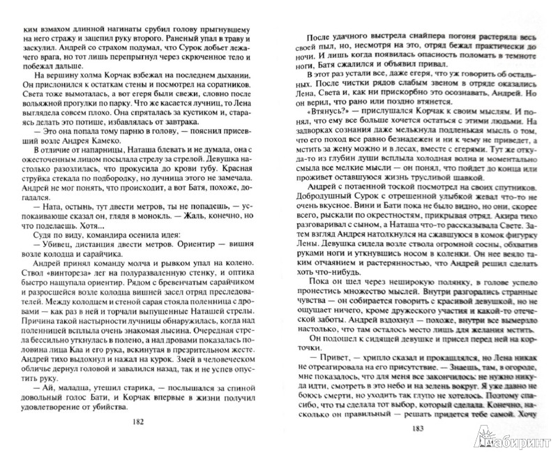 Иллюстрация 1 из 6 для Убивец магов. Калибр 9 мм - Григорий Шаргородский | Лабиринт - книги. Источник: Лабиринт