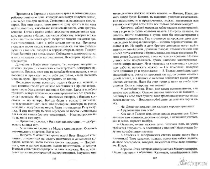Иллюстрация 1 из 6 для Славия. Рождение державы - Александр Белый | Лабиринт - книги. Источник: Лабиринт