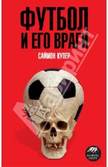 Футбол и его врагиФутбол<br>Удивительное путешествие в мир футбола, совершенное английским журналистом. Саймон Купер предпринял настоящее кругосветное паломничество, посетив не только европейские страны, но и Африку, США, Аргентину и Бразилию с целью рассказать нам, как эта, без сомнения, самая популярная в мире игра влияет не только на внутреннюю, но и на внешнюю политику крупнейших (и не очень) государств мира.<br>