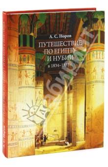 Путешествие по Египту и Нубии в 1834-1835 г. Верхний Египет