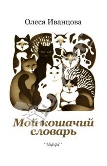 Мой кошачий словарьСовременная отечественная проза<br>Мой кошачий словарь - издание, уникальное в своем роде; посвящено постоянному спутнику человека - кошке, во всех ее ипостасях: друг, целитель, помощник, хранитель очага и даже мистический символ.<br>О кошке в стихах и прозе, в оригинальной манере, и всегда с любовью, мягким юмором, вкупе с удивительной наблюдательностью.<br>