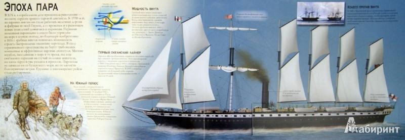 Иллюстрация 1 из 33 для Корабли. Великие путешествия - Брайан Лавери | Лабиринт - книги. Источник: Лабиринт