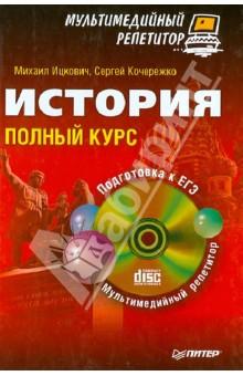 Ицкович Михаил История. Полный курс. Мультимедийный репетитор (+CD)