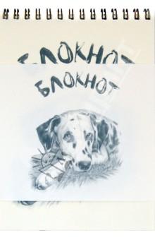 """Блокнот рисованный """"Собаки"""" (B-518)"""