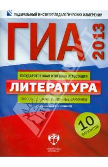 ГИА-2013. Литература. Типовые экзаменационные варианты. 10 вариантов