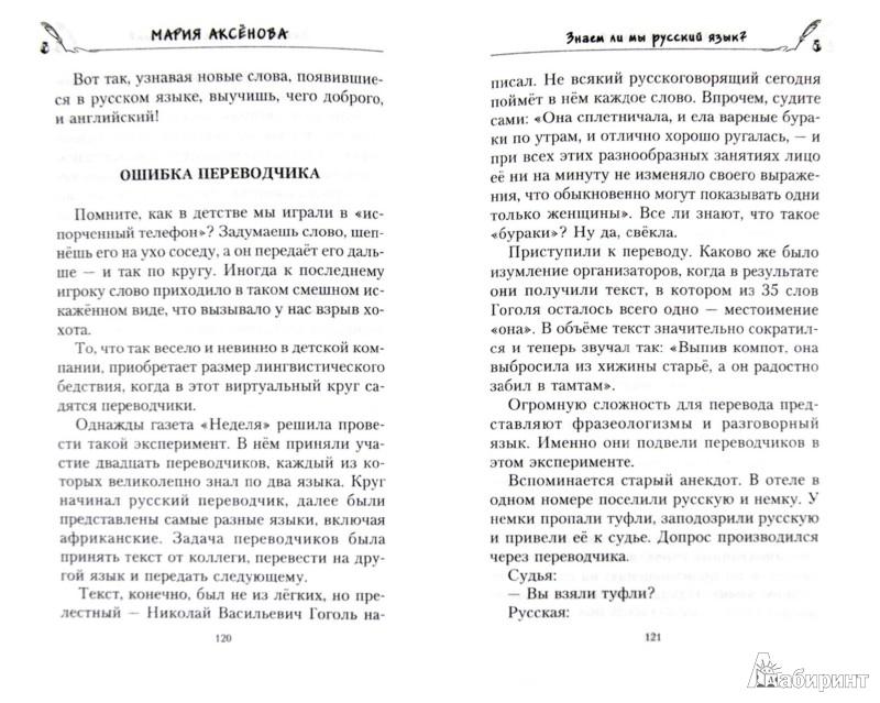 Иллюстрация 1 из 6 для Знаем ли мы русский язык? История некоторых названий, или Вот так сказанул! Книга 3 (+DVD) - Мария Аксенова | Лабиринт - книги. Источник: Лабиринт