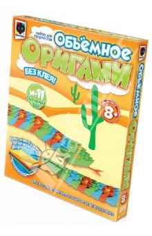 Игрушка-набор для творчества Объемное оригами .Без клея. Символ года Змея. (956011)