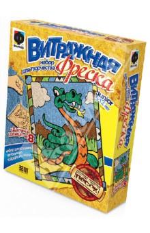 Игрушка-набор для детского творчества Витражная фреска . Символ года Змея (408008)