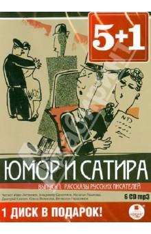 Юмор и сатира. Выпуск 1: Рассказы русских писателей (6 CDmp3)