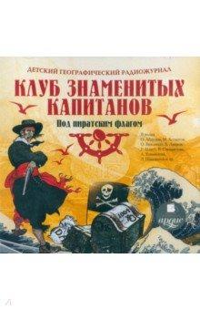 Детский географический радиожурнал. Клуб знаменитых капитанов: Под пиратским флагом (CDmp3) Ардис