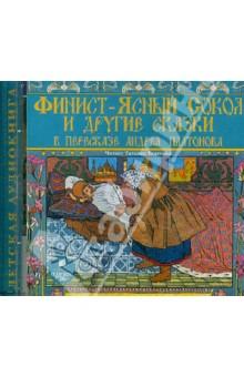 Финист - ясный сокол и другие сказки в пересказе Андрея Платонова (CDmp3)