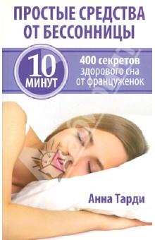 Простые средства от бессонницыНетрадиционная медицина<br>Здоровый ночной сон очень важен в нашей жизни, но что делать, если он никак не приходит?<br>Анна Тарди поделится с вами естественными приемами, которые гарантируют вам полноценный отдых. Вы узнаете, что подготовка к крепкому ночному сну начинается с утреннего пробуждения. Откроете все его секреты - от приёма пищи до выбора матраса. Научитесь выполнять простые короткие упражнения, прислушаетесь к полезным советам - и вскоре бессонница канет в прошлое как дурной сон…<br>Прежде страдавшая от бессонницы Анна Тарди - специалист по личностному развитию. Автор книг и сотрудница французского журнала Livres Hebdo.<br>