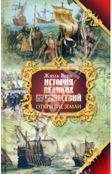 История великих путешествий.В 3 книгах. Книга 1. Открытие земли