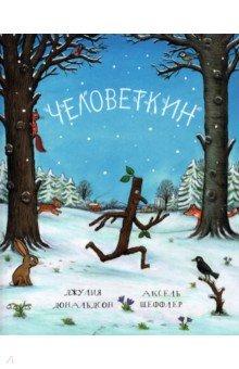 Джулия Дональдсон - Человеткин обложка книги