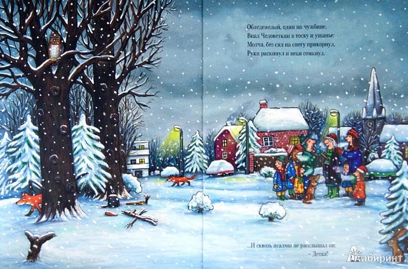 Иллюстрация № 4 к книге