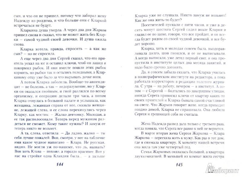 Иллюстрация 1 из 12 для Свет в твоем окне - Лариса Рубальская   Лабиринт - книги. Источник: Лабиринт