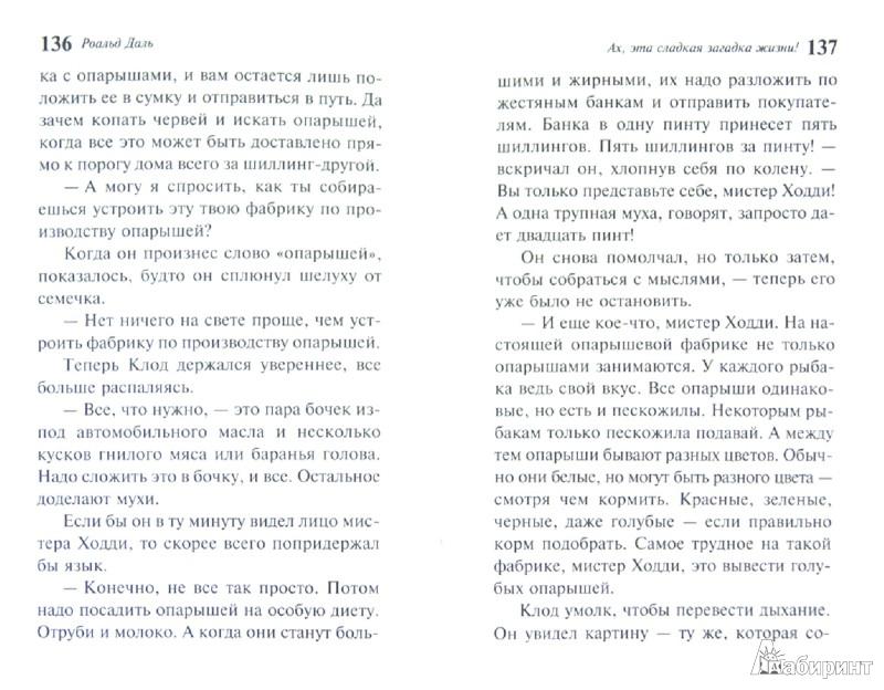 Иллюстрация 1 из 16 для Ах, эта сладкая загадка жизни! - Роальд Даль   Лабиринт - книги. Источник: Лабиринт
